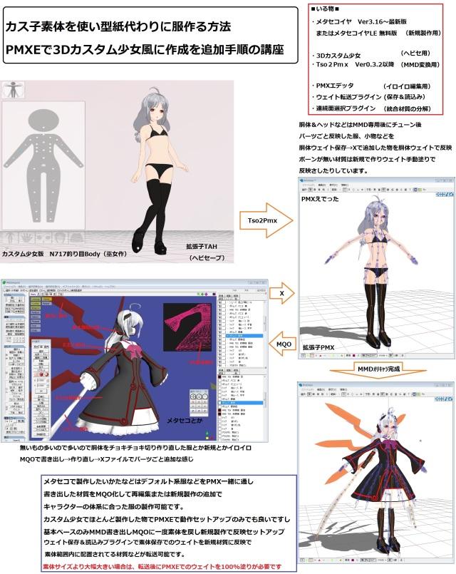 ②MMD編集&メタセコ製作反映2