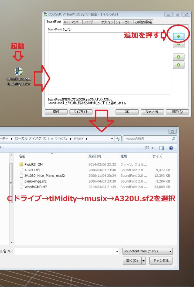 WINDOWS8でMIDIを鳴らす方法&音源合体など(Win7も可能です)TiMidity+VirtualMIDISynth